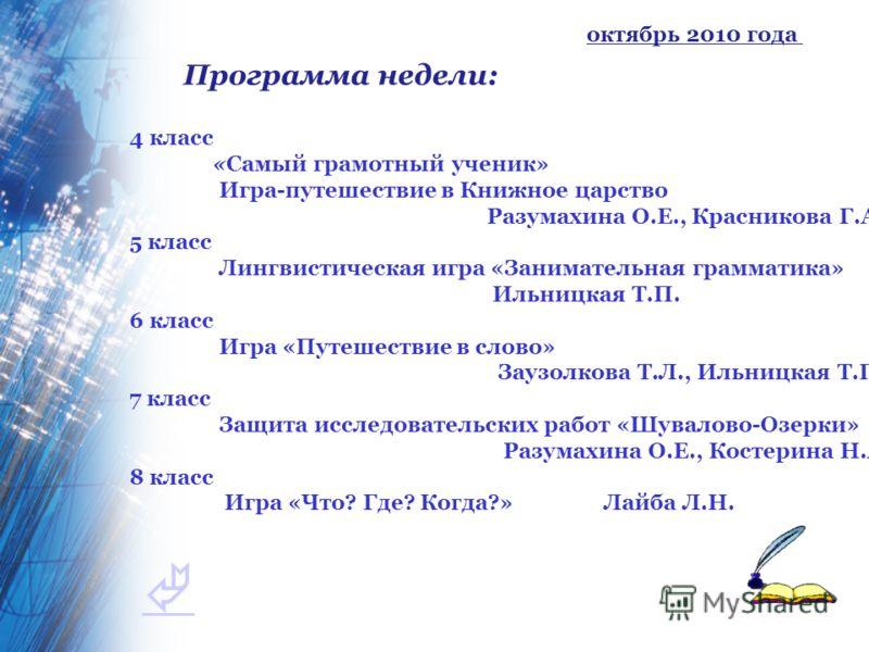 Неделя истории Неделя русского языка Предметные недели