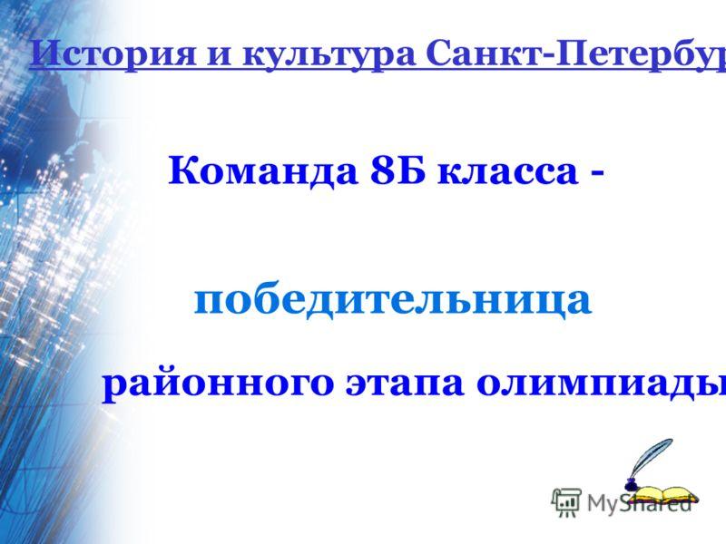 Обществознание 22 человека История 18 человек История и культура Петербурга 12 человек Литература 23 человека Русский язык 34 человека Школьныйтур Всероссийская олимпиада школьников Приняли участие