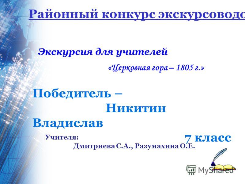 История и культура Санкт-Петербурга Команда 8Б класса - победительница районного этапа олимпиады