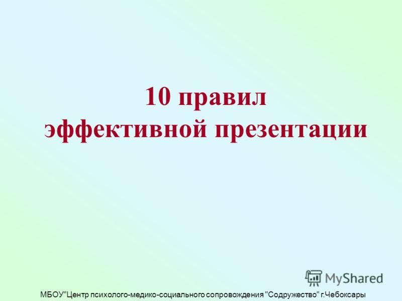МБОУЦентр психолого-медико-социального сопровождения Содружество г.Чебоксары 10 правил эффективной презентации