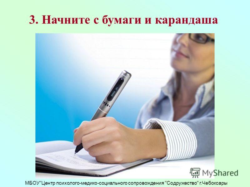 МБОУЦентр психолого-медико-социального сопровождения Содружество г.Чебоксары 3. Начните с бумаги и карандаша