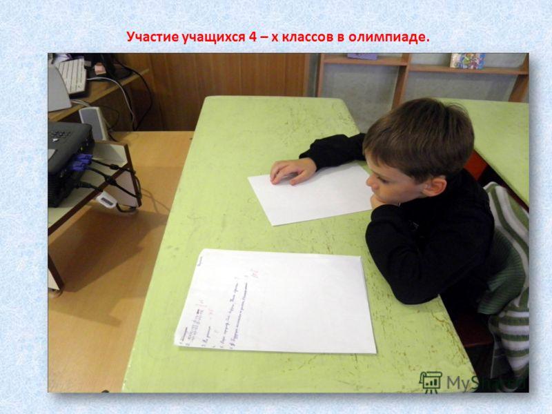 Участие учащихся 4 – х классов в олимпиаде.