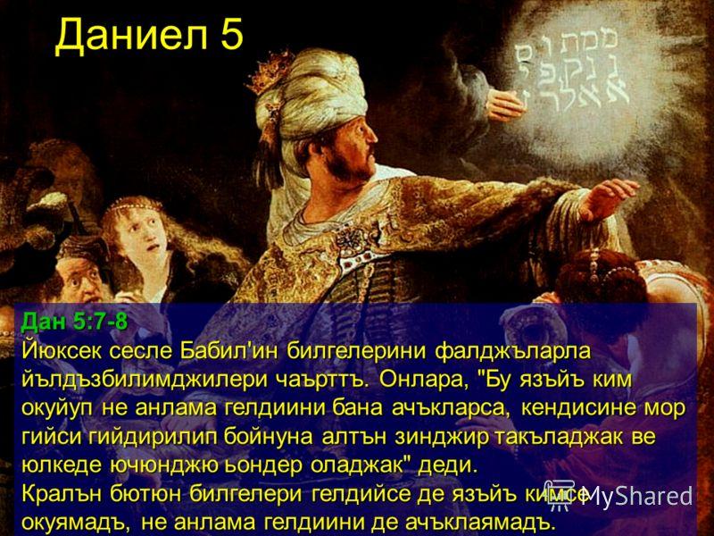 Даниел 5 Дан 5:7-8 Йюксек сесле Бабил'ин билгелерини фалджъларла йълдъзбилимджилери чаърттъ. Онлара,