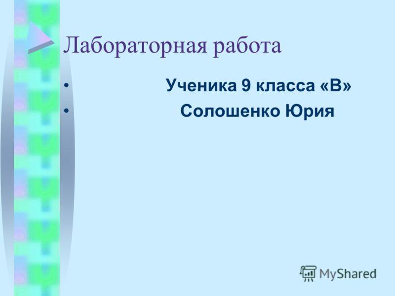 Лабораторная работа Ученика 9 класса «В» Солошенко Юрия