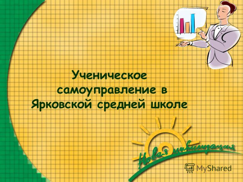 Ученическое самоуправление в Ярковской средней школе