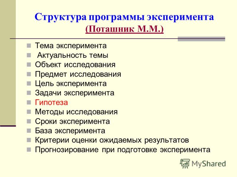 Структура программы эксперимента (Поташник М.М.) (Поташник М.М.) Тема эксперимента Актуальность темы Объект исследования Предмет исследования Цель эксперимента Задачи эксперимента Гипотеза Методы исследования Сроки эксперимента База эксперимента Крит