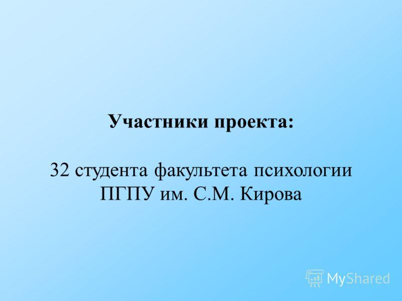 Участники проекта: 32 студента факультета психологии ПГПУ им. С.М. Кирова