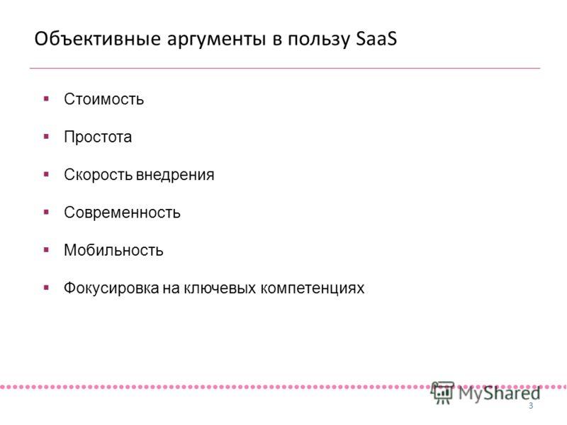 Что такое SaaS 2...? (Web-решения для бизнеса)