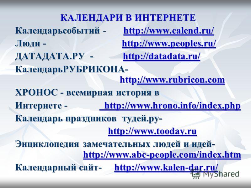 КАЛЕНДАРИ В ИНТЕРНЕТЕ КАЛЕНДАРИ В ИНТЕРНЕТЕ Календарьсобытий - http://www.calend.ru/ http://www.calend.ru/ Люди - http://www.peoples.ru/ http://www.peoples.ru/ ДАТАДАТА.РУ - http://datadata.ru/ http://datadata.ru/ КалендарьРУБРИКОНА- http://www.rubri
