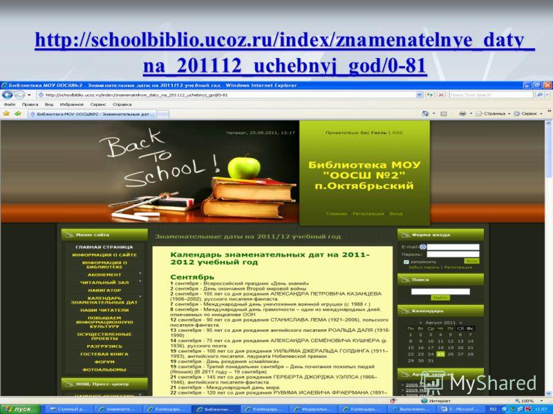 http://schoolbiblio.ucoz.ru/index/znamenatelnye_daty_ na_201112_uchebnyj_god/0-81 http://schoolbiblio.ucoz.ru/index/znamenatelnye_daty_ na_201112_uchebnyj_god/0-81