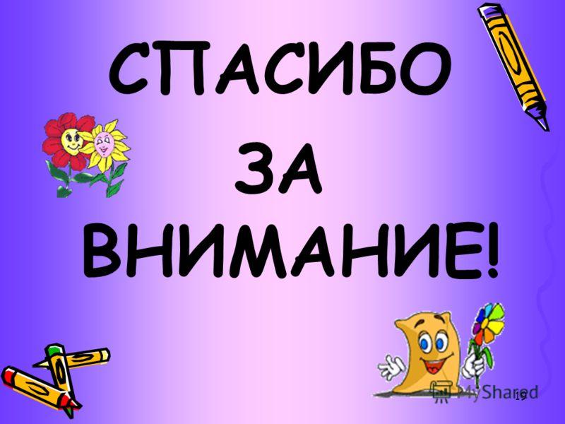 СПАСИБО ЗА ВНИМАНИЕ! 19