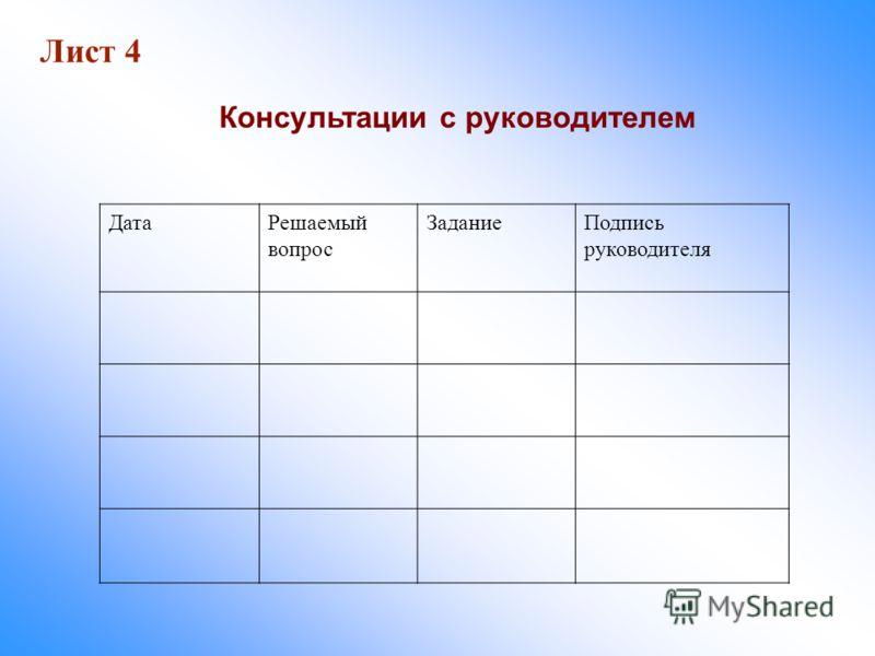 Консультации с руководителем ДатаРешаемый вопрос ЗаданиеПодпись руководителя Лист 4