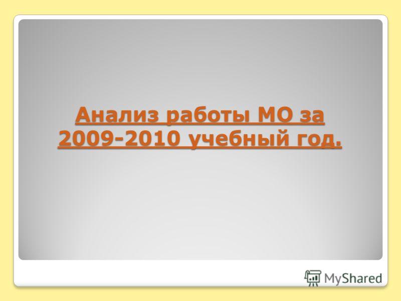 Анализ работы МО за 2009-2010 учебный год. Анализ работы МО за 2009-2010 учебный год.