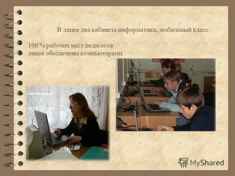 В лицее два кабинета информатики, мобильный класс. 100 % рабочих мест педагогов лицея обеспечены компьютерами.