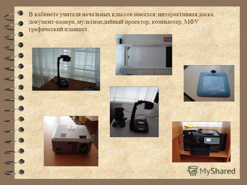 В кабинете учителя начальных классов имеется: интерактивная доска, документ-камера, мультимедийный проектор, компьютер, МФУ графический планшет.