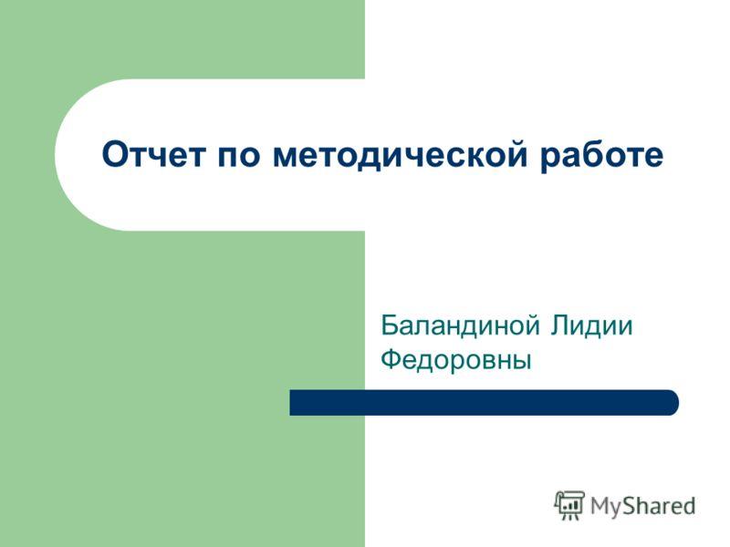Отчет по методической работе Баландиной Лидии Федоровны