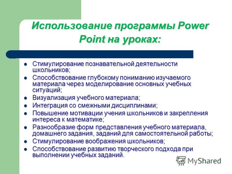 Использование программы Power Point на уроках: Стимулирование познавательной деятельности школьников; Стимулирование познавательной деятельности школьников; Способствование глубокому пониманию изучаемого материала через моделирование основных учебных