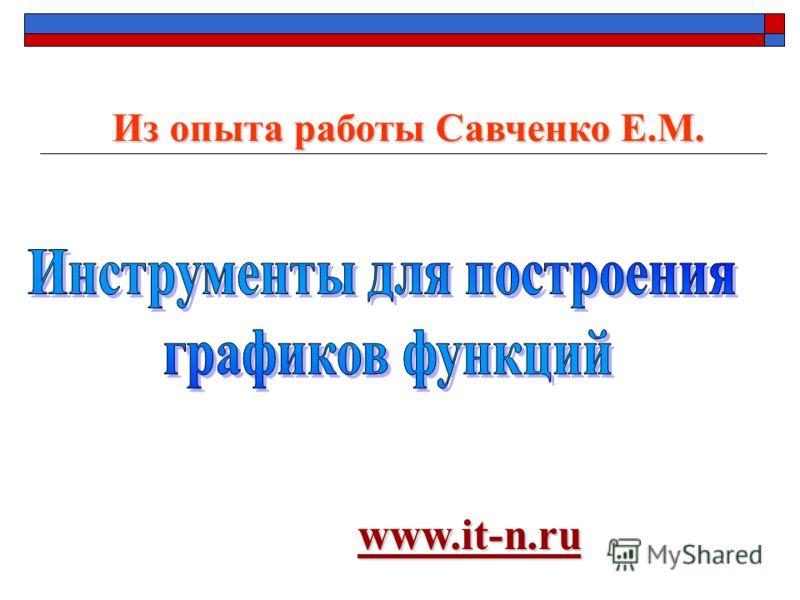 Из опыта работы Савченко Е.М. www.it-n.ru
