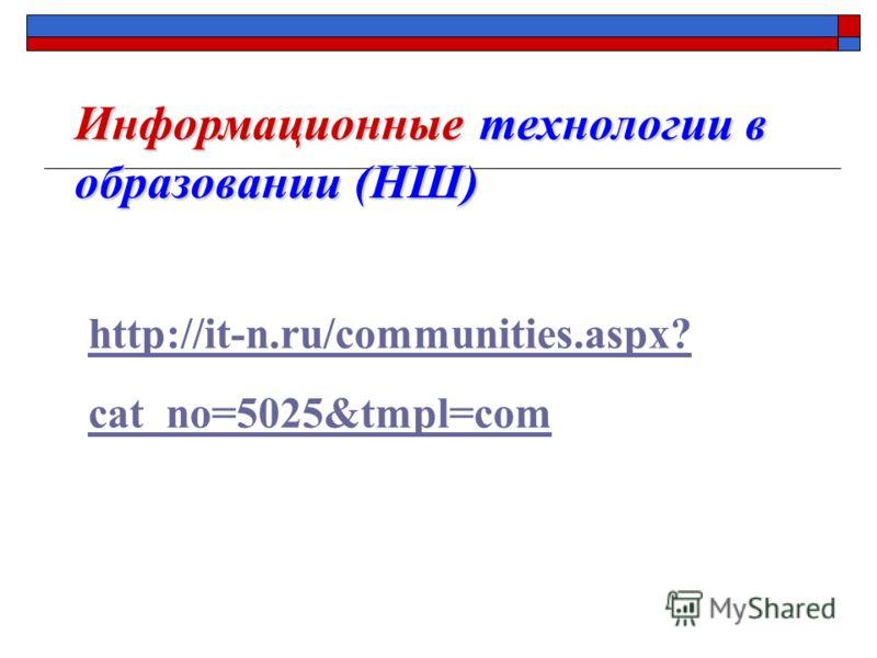 Информационные технологии в образовании (НШ) http://it-n.ru/communities.aspx? cat_no=5025&tmpl=com