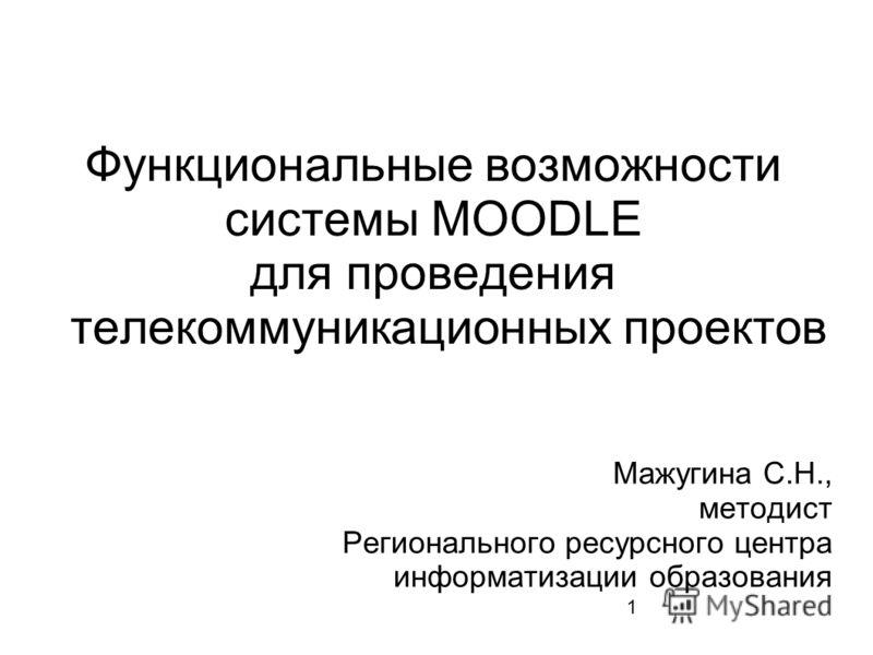 Мажугина С.Н., методист Регионального ресурсного центра информатизации образования Функциональные возможности системы MOODLE для проведения телекоммуникационных проектов 1