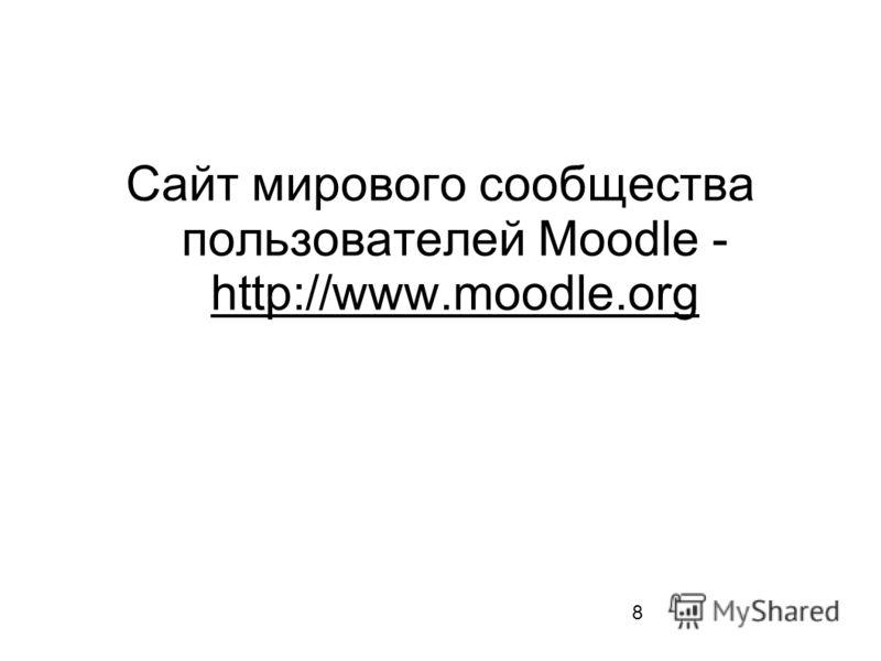 Сайт мирового сообщества пользователей Moodle - http://www.moodle.org 8