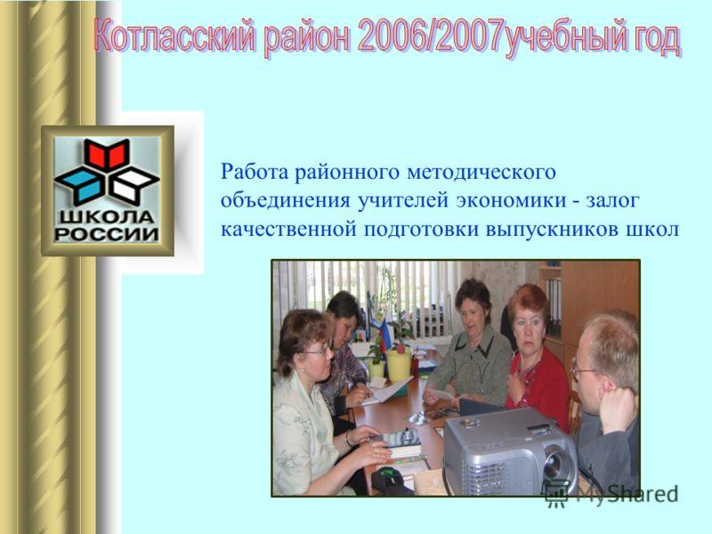 Работа районного методического объединения учителей экономики - залог качественной подготовки выпускников школ