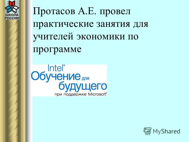 Протасов А.Е. провел практические занятия для учителей экономики по программе