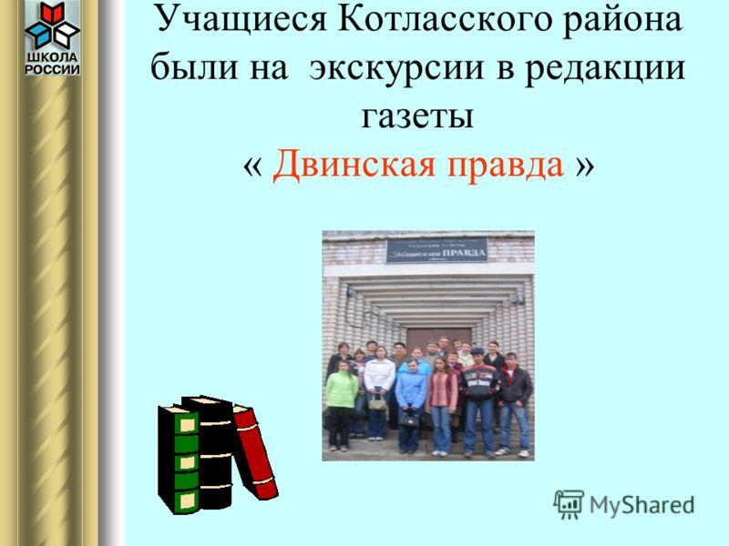 Учащиеся Котласского района были на экскурсии в редакции газеты « Двинская правда »