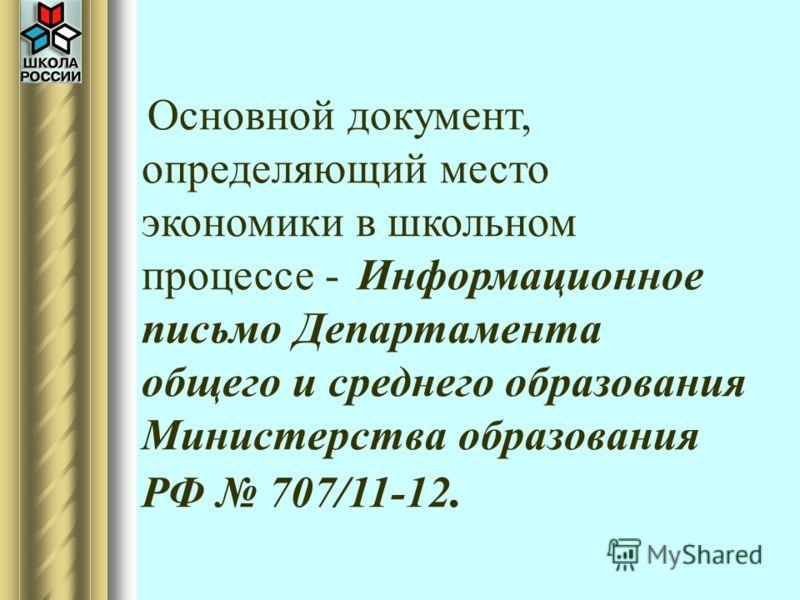Основной документ, определяющий место экономики в школьном процессе - Информационное письмо Департамента общего и среднего образования Министерства образования РФ 707/11-12.