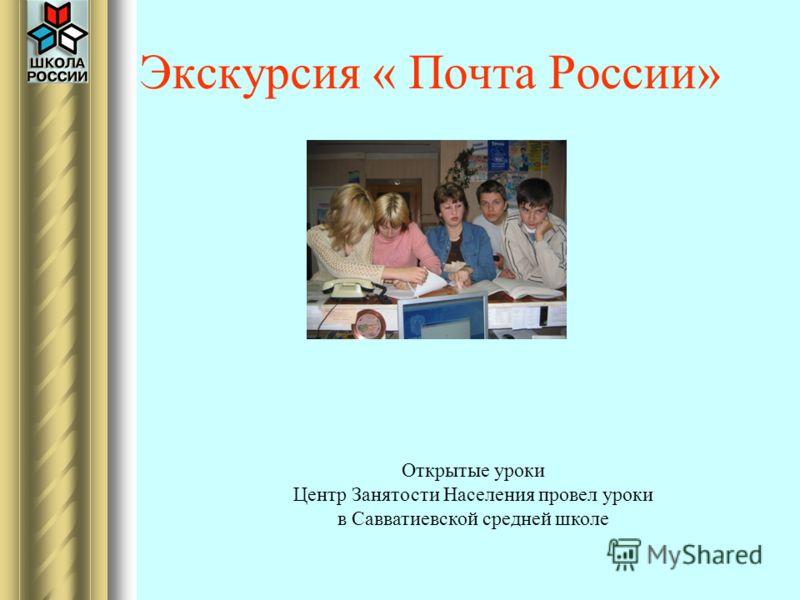Экскурсия « Почта России» Открытые уроки Центр Занятости Населения провел уроки в Савватиевской средней школе