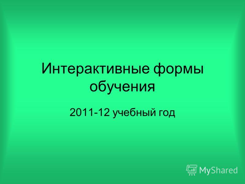 Интерактивные формы обучения 2011-12 учебный год