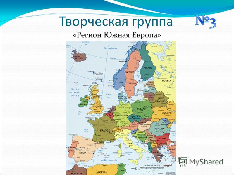 Творческая группа «Регион Южная Европа»