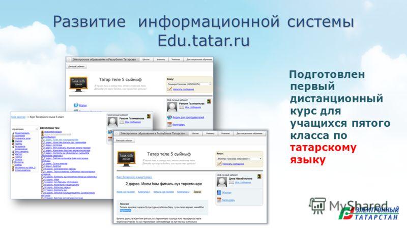 Развитие информационной системы Edu.tatar.ru Подготовлен первый дистанционный курс для учащихся пятого класса по татарскому языку