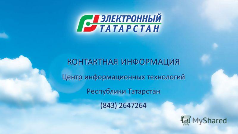 КОНТАКТНАЯ ИНФОРМАЦИЯ Центр информационных технологий Республики Татарстан (843) 2647264