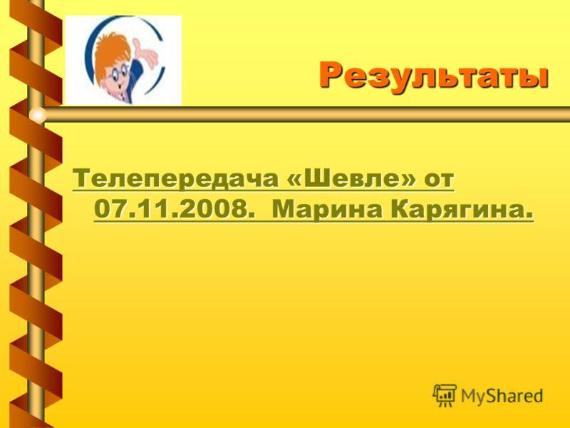Результаты Телепередача «Шевле» от 07.11.2008. Марина Карягина. Телепередача «Шевле» от 07.11.2008. Марина Карягина.