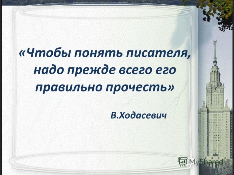 В.Ходасевич «Чтобы понять писателя, надо прежде всего его правильно прочесть»