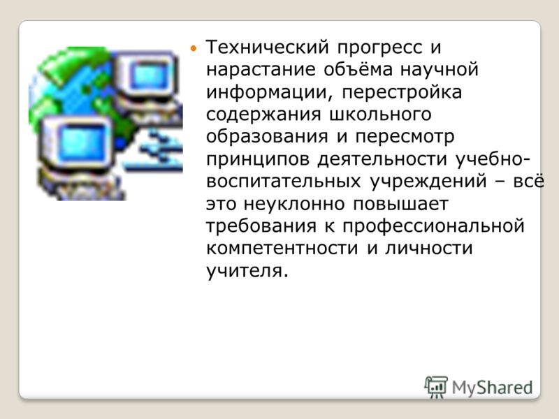 Информационно- коммуникационные технологии (ИКТ) это совокупность методов, производственных процессов и программно-технических средств, интегрированных с целью сбора, обработки, хранения, распространения, отображения и использования информации в инте