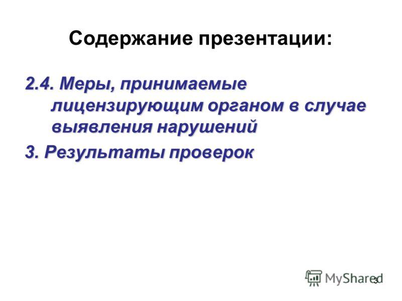 3 Содержание презентации: 2.4. Меры, принимаемые лицензирующим органом в случае выявления нарушений 3. Результаты проверок