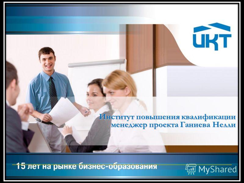 Институт повышения квалификации менеджер проекта Ганиева Нелли