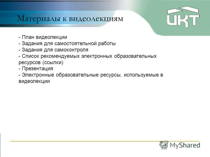 Материалы к видеолекциям - План видеолекции - Задания для самостоятельной работы - Задания для самоконтроля - Список рекомендуемых электронных образовательных ресурсов (ссылки) - Презентация - Электронные образовательные ресурсы, используемые в видео