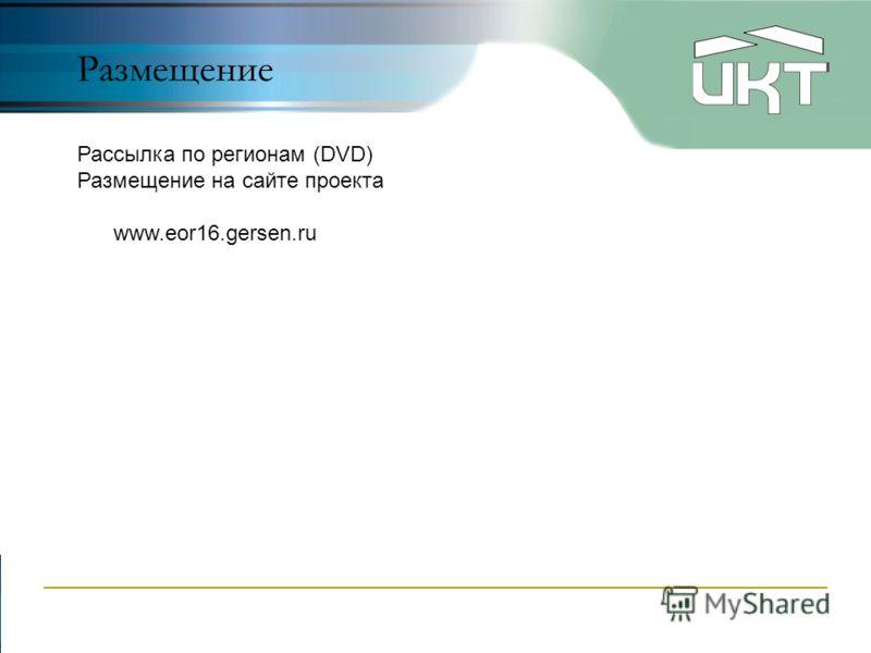 Размещение Рассылка по регионам (DVD) Размещение на сайте проекта www.eor16.gersen.ru