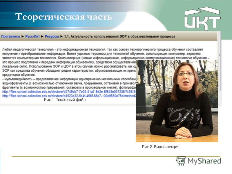 Теоретическая часть Рис.1. Текстовый файл Рис.2. Видео-лекция