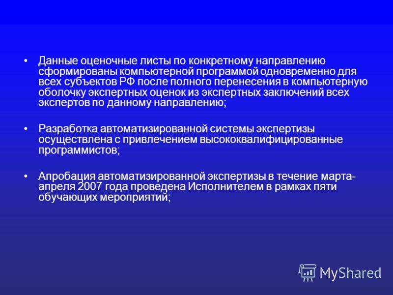 Данные оценочные листы по конкретному направлению сформированы компьютерной программой одновременно для всех субъектов РФ после полного перенесения в компьютерную оболочку экспертных оценок из экспертных заключений всех экспертов по данному направлен