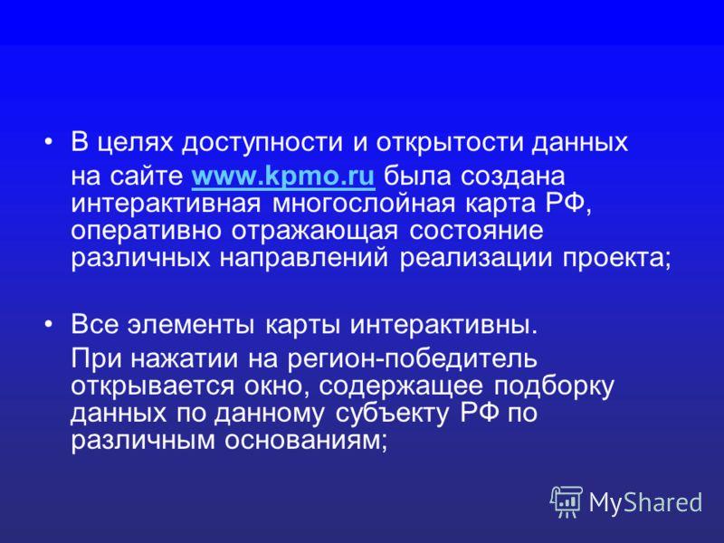 В целях доступности и открытости данных на сайте www.kpmo.ru была создана интерактивная многослойная карта РФ, оперативно отражающая состояние различных направлений реализации проекта;www.kpmo.ru Все элементы карты интерактивны. При нажатии на регион
