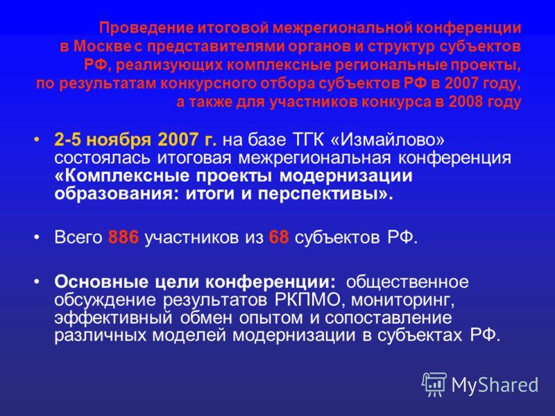 Проведение итоговой межрегиональной конференции в Москве с представителями органов и структур субъектов РФ, реализующих комплексные региональные проекты, по результатам конкурсного отбора субъектов РФ в 2007 году, а также для участников конкурса в 20