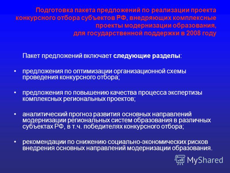 Подготовка пакета предложений по реализации проекта конкурсного отбора субъектов РФ, внедряющих комплексные проекты модернизации образования, для государственной поддержки в 2008 году Пакет предложений включает следующие разделы: предложения по оптим