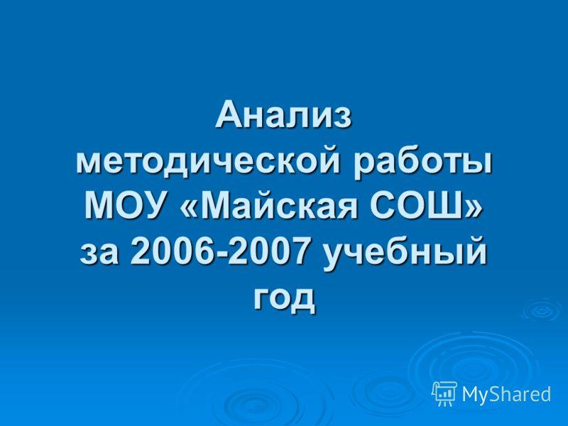 Анализ методической работы МОУ «Майская СОШ» за 2006-2007 учебный год