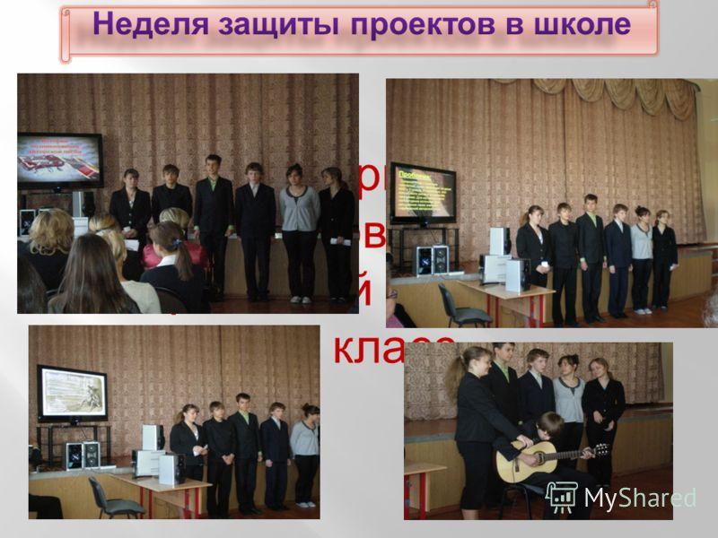 «История возникновения бардовской песни» 8 « В » класс
