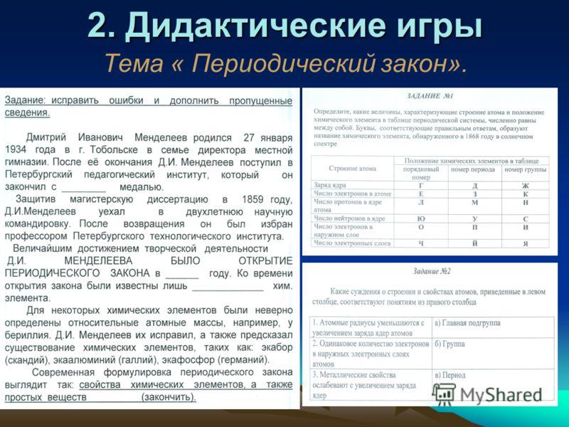 2. Дидактические игры Тема « Периодический закон».