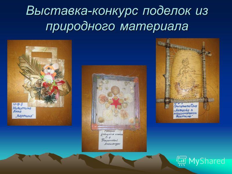 Выставка-конкурс поделок из природного материала